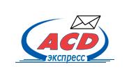Служба доставки АСД-Экспресс
