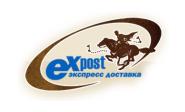 Служба доставки ExPost